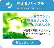 廃食油リサイクル