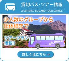 貸切バス・ツアー情報