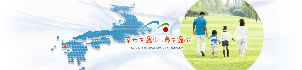 幸せを運ぶ、夢を運ぶ MURASATO TRANSPORT COMPANY