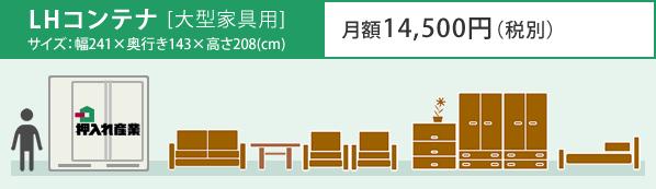 LHコンテナ(大型家具用)