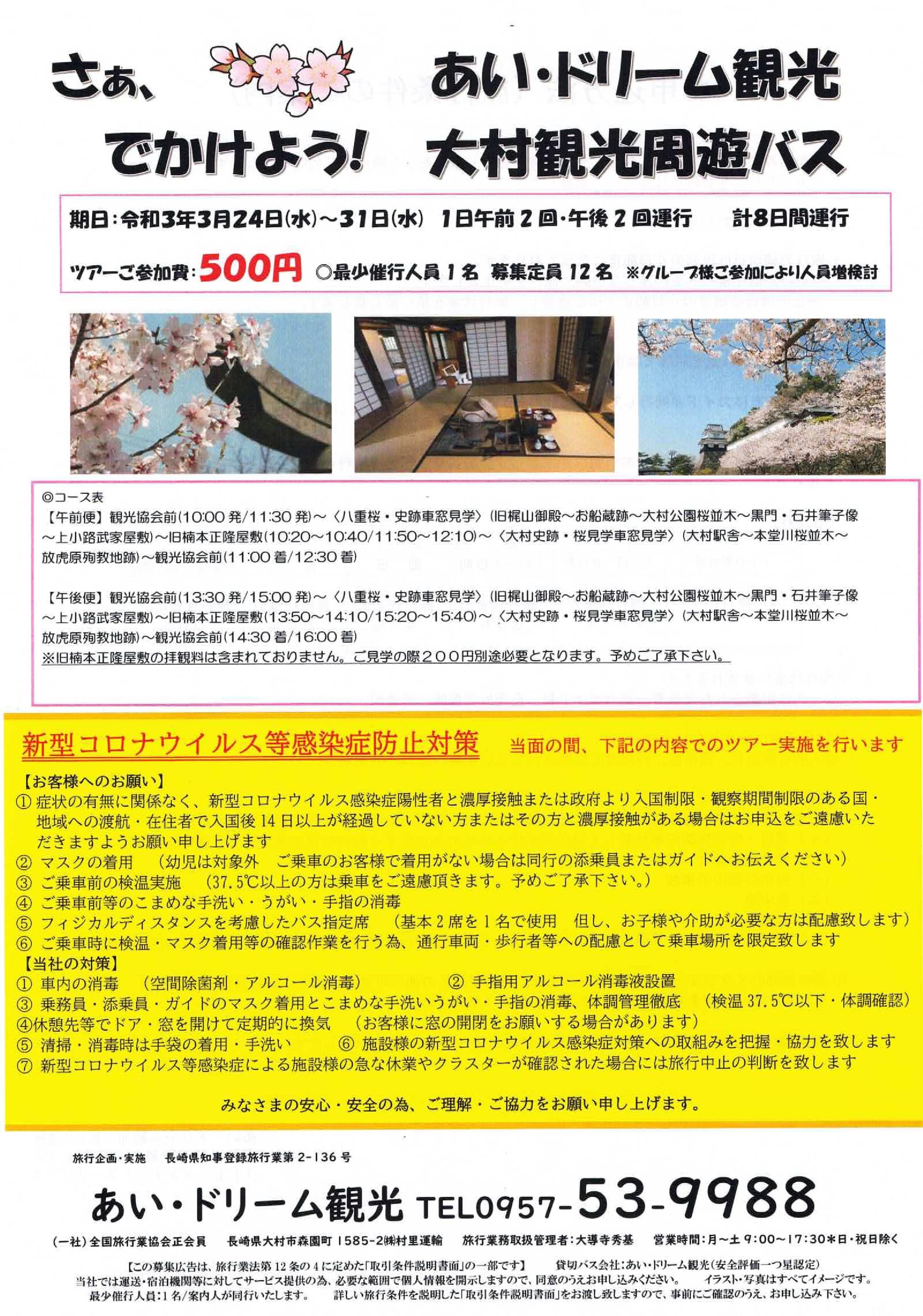2021omura_excursion_bus-min